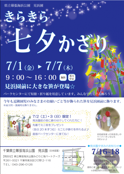 きらきら七夕かざり@幕張海浜公園<7/1(金)~7(木)>