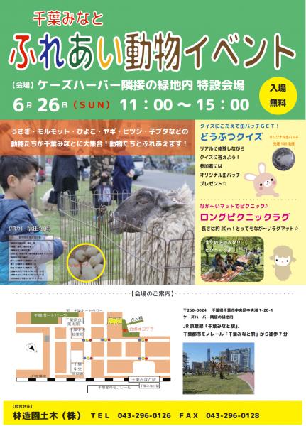 千葉みなと「ふれあい動物イベント」@ケーズハーバー隣接の緑地<6/26(日)>