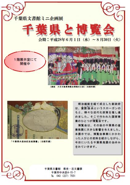 ミニ企画展「千葉県と博覧会」@千葉県文書館<6/1(水)~8/30(火)>