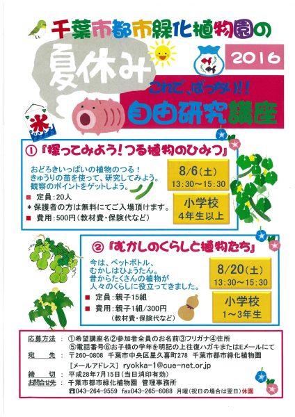 夏休み自由研究講座「探ってみよう!つる植物のひみつ」@千葉市都市緑化植物園<8/6(土)>