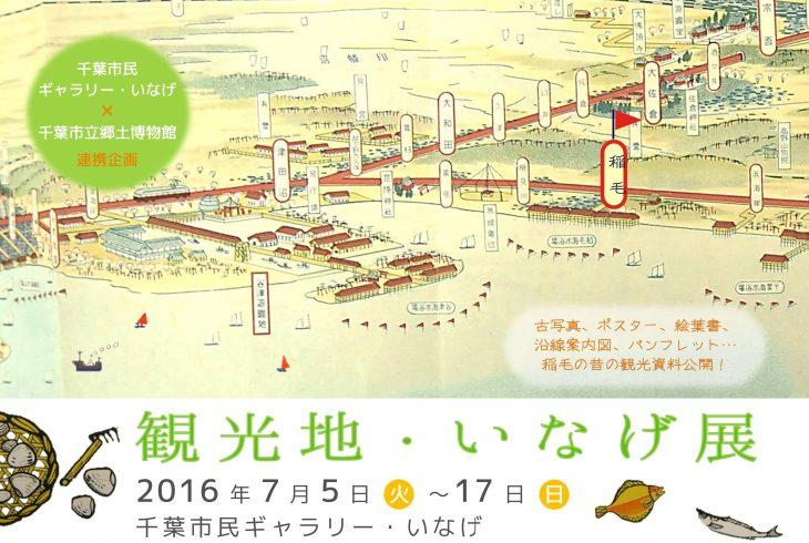 観光地・いなげ展@千葉市民ギャラリー・いなげ<7/5(火)〜17(日)>