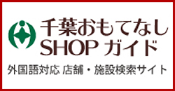 千葉おもてなしSHOPガイド