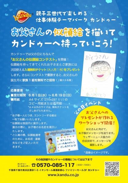 父の日イベント開催!!@カンドゥー<6/1日(水)~19日(日)>