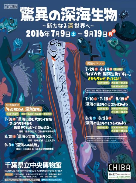 平成28年度企画展「驚異の深海生物-新たなる深世界へ-」@県立中央博物館<7/9(土)~9/19(月・祝)>