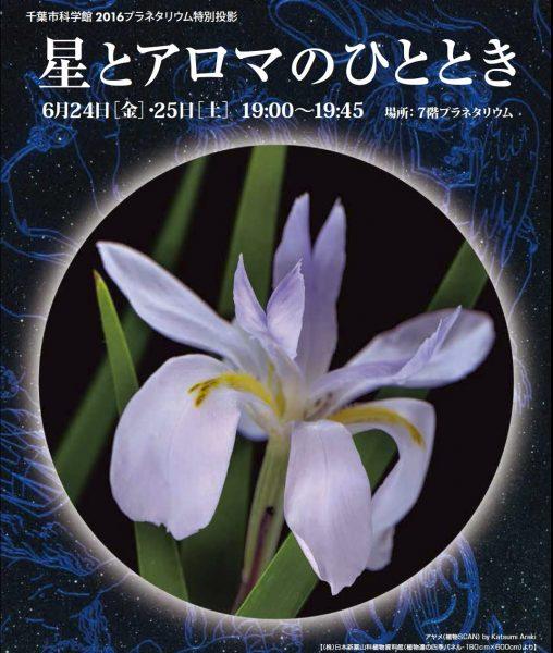 千葉市科学館プラネタリウム特別投影「星とアロマのひととき」<6/24(金)・25(土)>