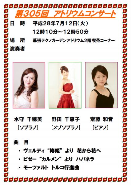 第305回 アトリウムコンサート@幕張テクノガーデン<7/12(火)>