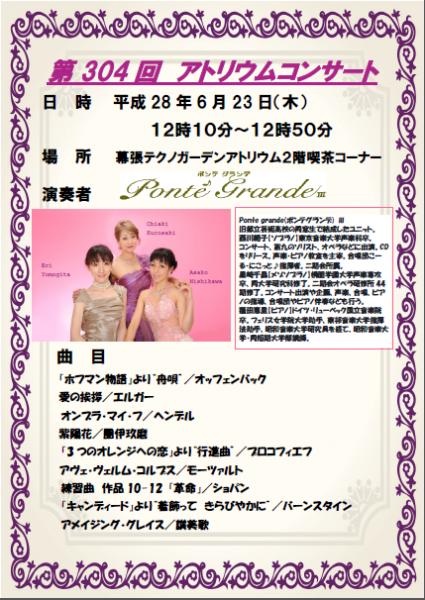 第304回アトリウムコンサート@幕張テクノガーデン<6/23(木)>