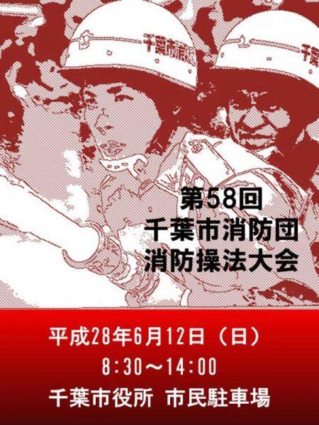 第58回千葉市消防団消防操法大会<6/12(日)>