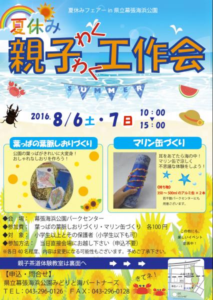 夏休み親子わくわく工作会@幕張海浜公園<8/6(土)・7(日)>