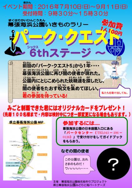 パーククエスト~6thステージ~@幕張海浜公園<7/10(日)~9/11(日)>