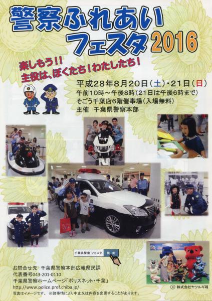 警察ふれあいフェスタ2016@そごう千葉店<8/20(土)・21(日)>