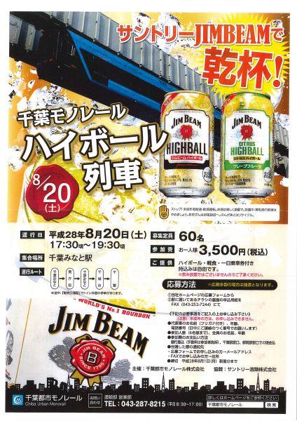 サントリーJIMBEAMで乾杯!千葉モノレールハイボール列車運行!<8/20(土)>