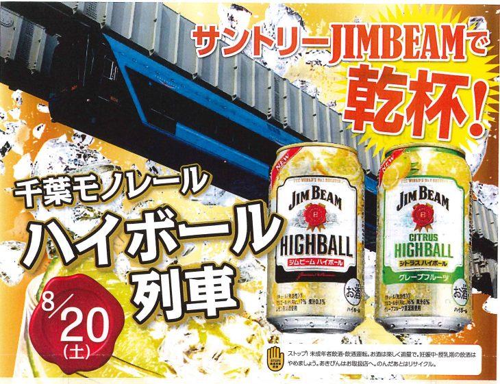 サントリーJIMBEAMで乾杯!千葉モノレールハイボール列車運行!<8/20(土)>〆切迫る!