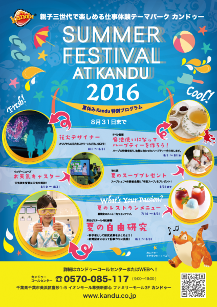 サマーフェスティバル2016@カンドゥー<8/31(水)まで>