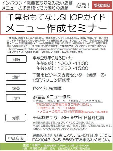「千葉おもてなしSHOPガイド」メニュー作成セミナー開催!<9/6(火)>