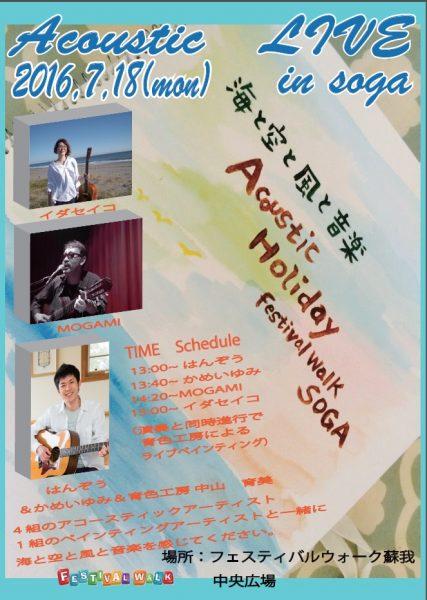 Acoustic holiday(アコースティックホリデー)@フェスティバルウォーク蘇我<7/18(月・祝)>