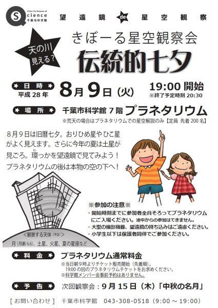 きぼーる星空観察会「伝統的七夕」@千葉市科学館<8/9(火)>