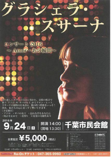 グラシェラ・スサーナコンサート2016~Amor・・・あの瞬間~@千葉市民会館<9/24(土)>