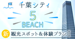 5BEACH 新観光スポット&体験プランI