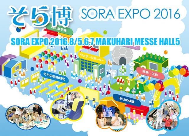 そら博(SORA EXPO 2016)@幕張メッセ<8/5(金)・6(土)・7(日)>
