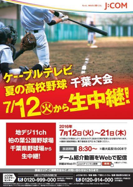 夏の高校野球 千葉大会!!J:COM チャンネルで生中継!@j:comチャンネル<7/12(火)~21(木)>