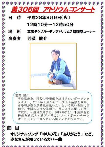 第306回 アトリウムコンサート@幕張テクノガーデン<8/9(火)>