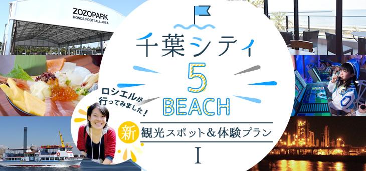千葉シティ5BEACH新観光スポット