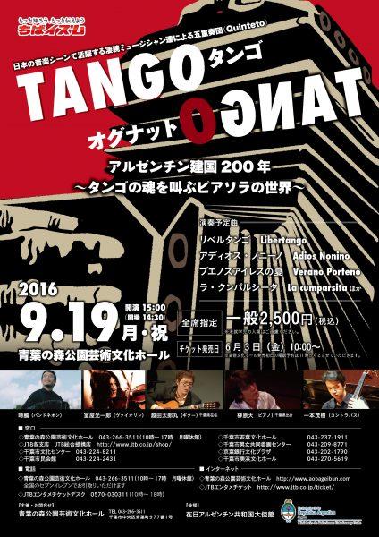 TANGO OGNAT(タンゴ・オグナット)~ピアソラの世界~ @青葉の森公園芸術文化ホール<9/19(月・祝)>