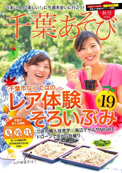 """""""夏""""遊び満喫にオススメの千葉☺"""