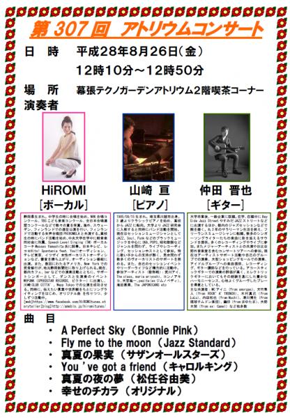 第307回アトリウムコンサート@幕張テクノガーデン<8/26(金)>
