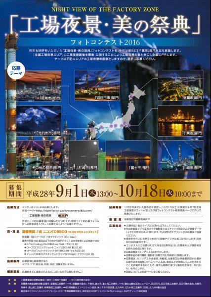 『工場夜景・美の祭典』フォトコンテスト2016開催!<応募期間9/1~10/18>