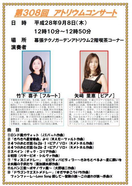 第308回 アトリウムコンサート@幕張テクノガーデン<9/8(木)>