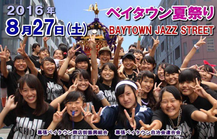 ベイタウン夏祭り2016・BAYTOWN JAZZ STREET<8/27(土)>