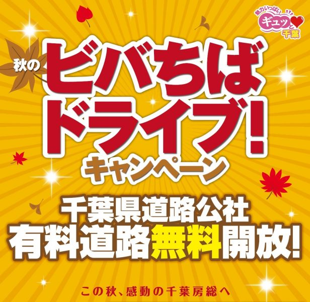 有料道路無料開放!『秋のビバちばドライブキャンペーン』のお知らせ