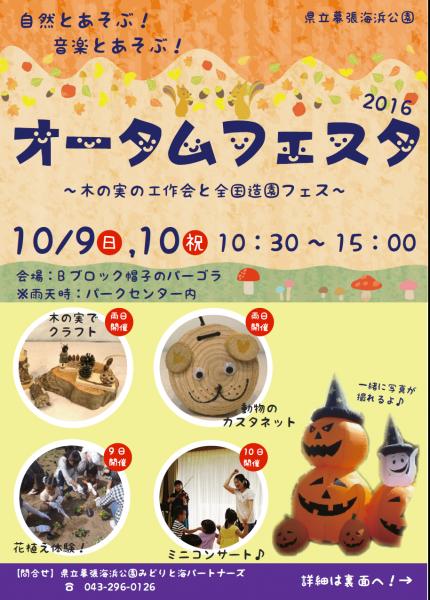 オータムフェスタ2016@幕張海浜公園<10/9(日)・10(月・祝)>