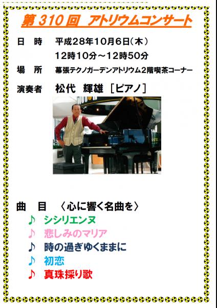 第310回 アトリウムコンサート@幕張テクノガーデン<10/6(木)>