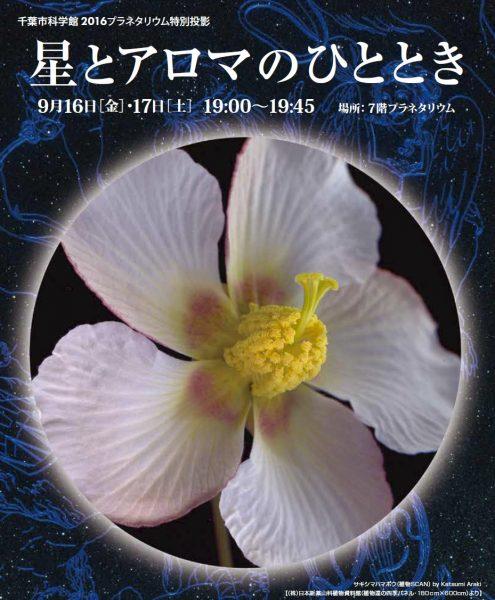 千葉市科学館プラネタリウム特別投影「星とアロマのひととき」<9/16(金)・17(土)>