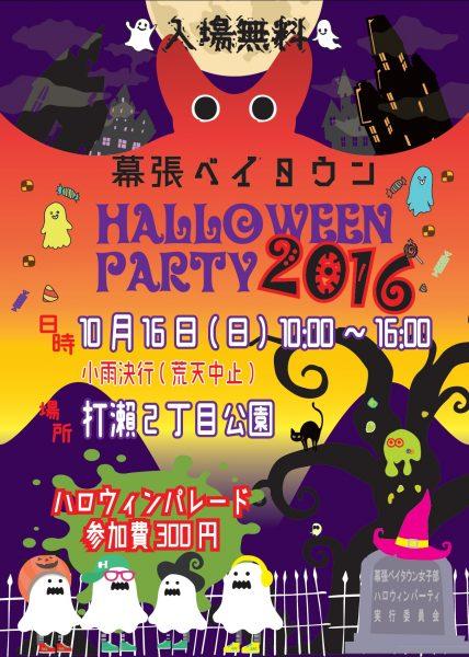 幕張ベイタウンハロウィンパーティ2016開催!!@打瀬2丁目公園<10/16(日)>