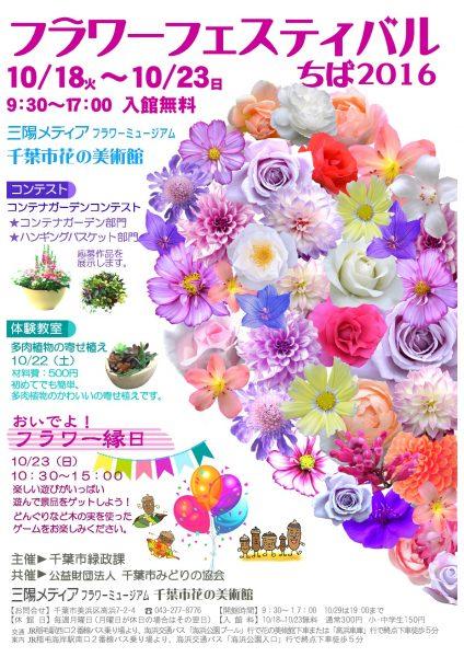 フラワーフェスティバルちば2016@三陽メディアフラワーミュージアム<10/18(火)~23(日)>