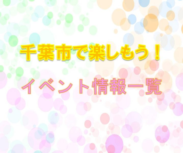 千葉市のイベント情報!!ダイジェスト版はこちら<1/22(火)~>