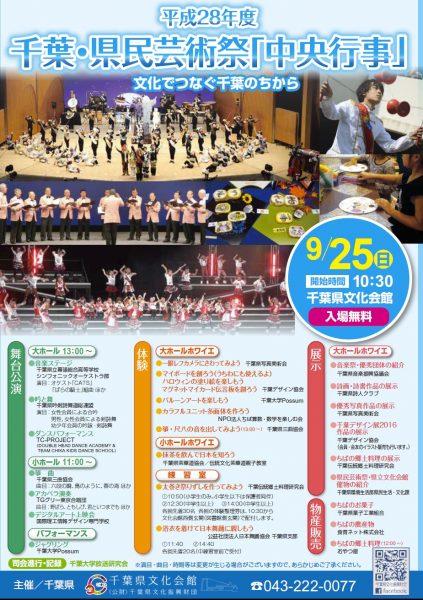 平成28年度千葉・県民芸術祭「中央行事」@千葉県文化会館<9/25(日)>