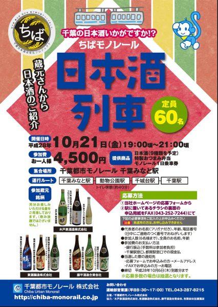 ちばモノレール日本酒列車を運行します!<10/21(金)>