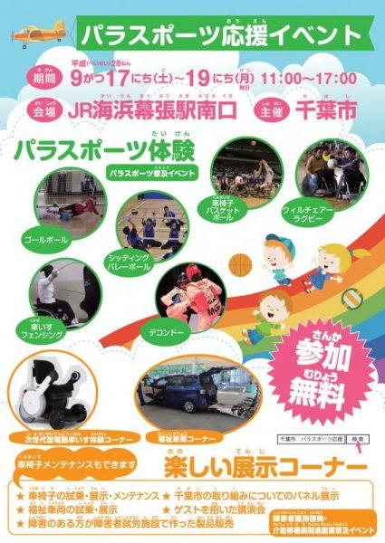 パラスポーツ応援イベント~To The 2020 CHIBA CITY~@JR海浜幕張駅<9/17(土)~19(月・祝)>