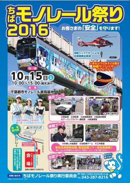 「ちばモノレール祭り2016」@千葉モノレール車両基地<10/15(土)>