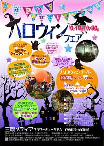 ハロウィンフェア@三陽メディアフラワーミュージアム<10/12(水)~30(日)>