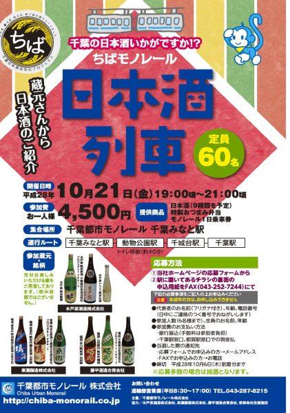 千葉モノレール「日本酒列車」運行!@千葉モノレール<10/21(金)>締切10/6(木)