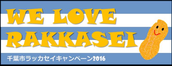 【全国第2位】産地だからできる!千葉市秋の落花生キャンペーン2016開催中!