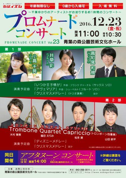 プロムナードコンサート Vol.23@青葉の森公園芸術文化ホール<12/23(金・祝)>