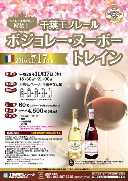 千葉モノレール「ボジョレー・ヌーボートレイン」運行! <11/17限定>