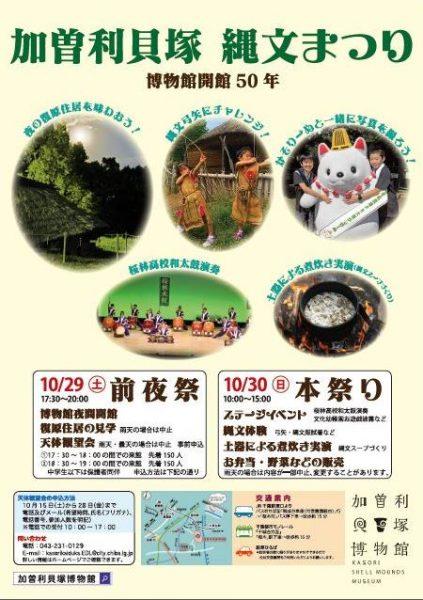加曽利貝塚博物館開館50年 「縄文まつり」<10/29(土)~30(日)>